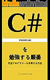 C#を勉強する順番: 文法プログラマーを卒業する方法