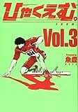 ひゃくえむ。(3) (KCデラックス)