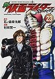 新 仮面ライダーSPIRITS(23)特装版 (プレミアムKC)