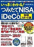 いっきにわかる! つみたてNISA&iDeCo 令和スタート版 (洋泉社MOOK)