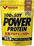Kentai 100% SOY パワープロテイン ココア風味 1kg