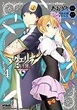 アクエリオンEVOL 4 (MFコミックス ジーンシリーズ)
