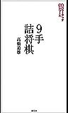 9手詰将棋:詰みの鍛錬に最適な202問 将棋パワーアップシリーズ