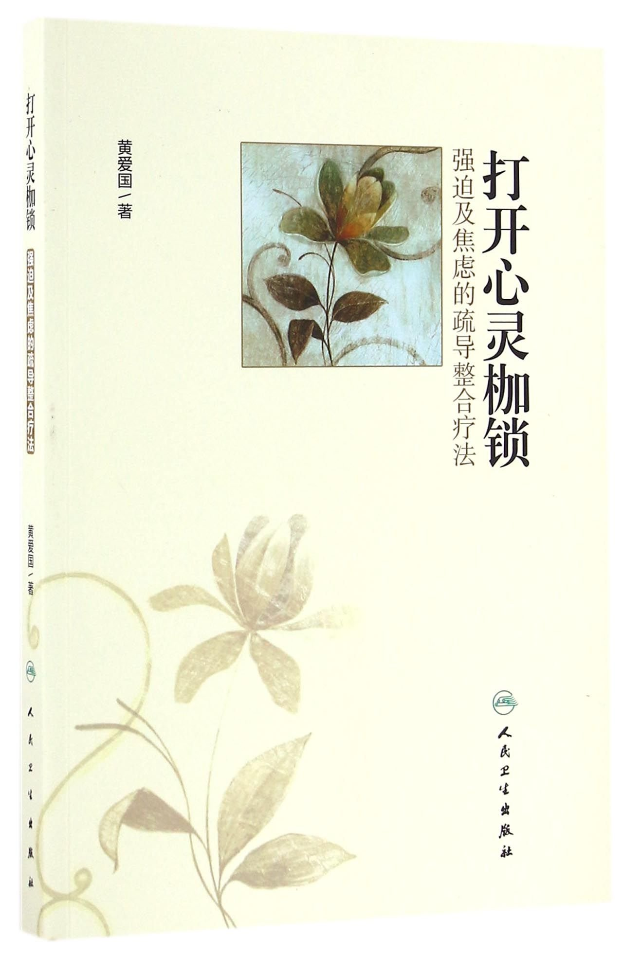Read Online Free from the Shackles of Mind (Chinese Edition) PDF