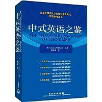 北京外国语大学硕士研究生考试指定参考用书:中式英语之鉴