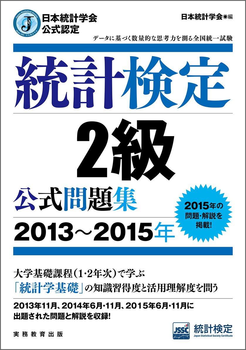 日本統計学会公式認定 統計検定 ...