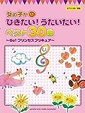 ピアノソロ 初級 女の子がひきたい! うたいたい! ベスト30曲~Go! プリンセスプリキュア~