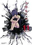 世界鬼 11 (裏少年サンデーコミックス)