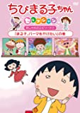 ちびまる子ちゃんセレクション『まる子、パーマをかけたい』の巻 [DVD]