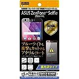 レイ・アウト ASUS ZenFone Selfie ZD551KL フィルム 5H 耐衝撃 ブルーライト 光沢アクリルフィルム RT-AZSFT/S1