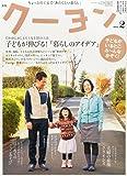 月刊 クーヨン 2014年 02月号 [雑誌]
