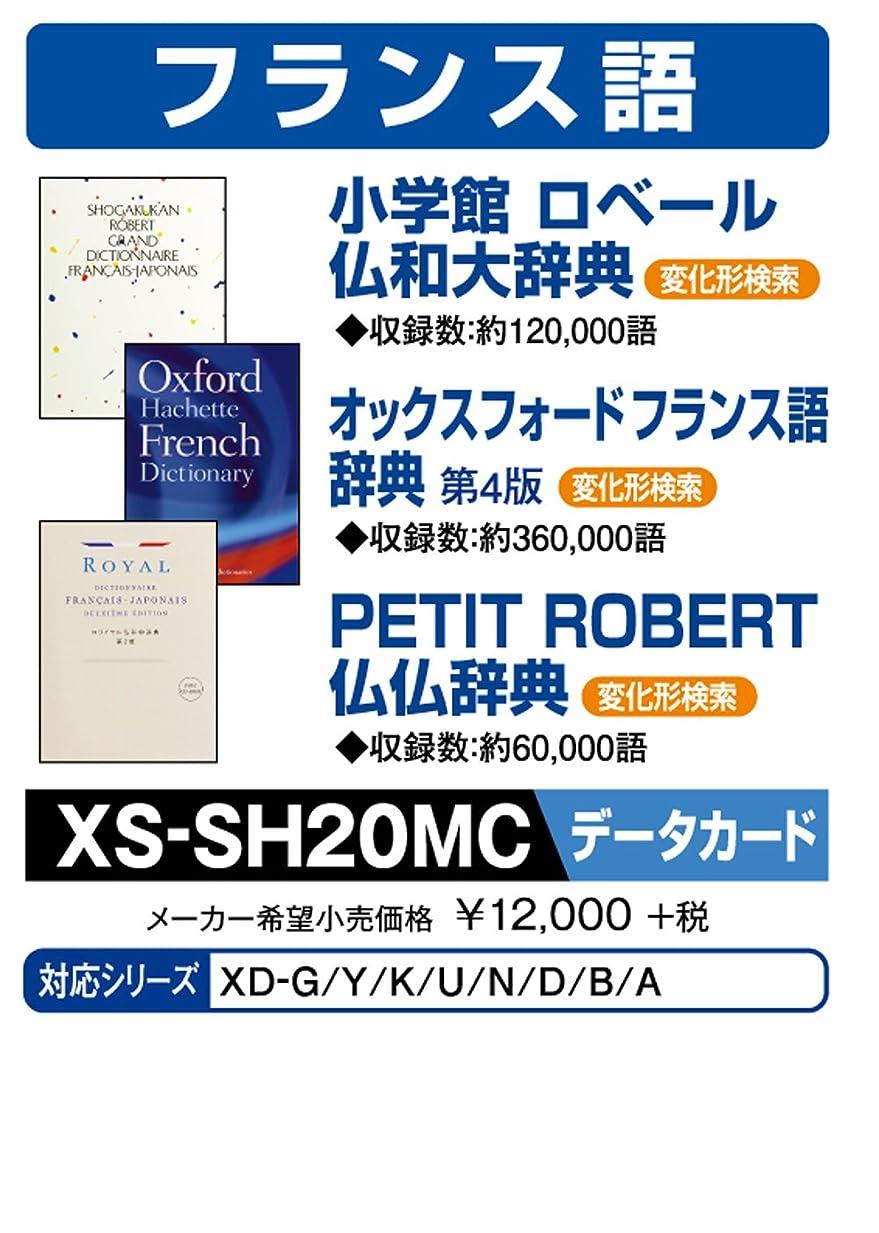過去断片コールドカシオ 電子辞書 追加コンテンツmicroSDカード版 中日辞典 日中辞典 XS-SH16MC