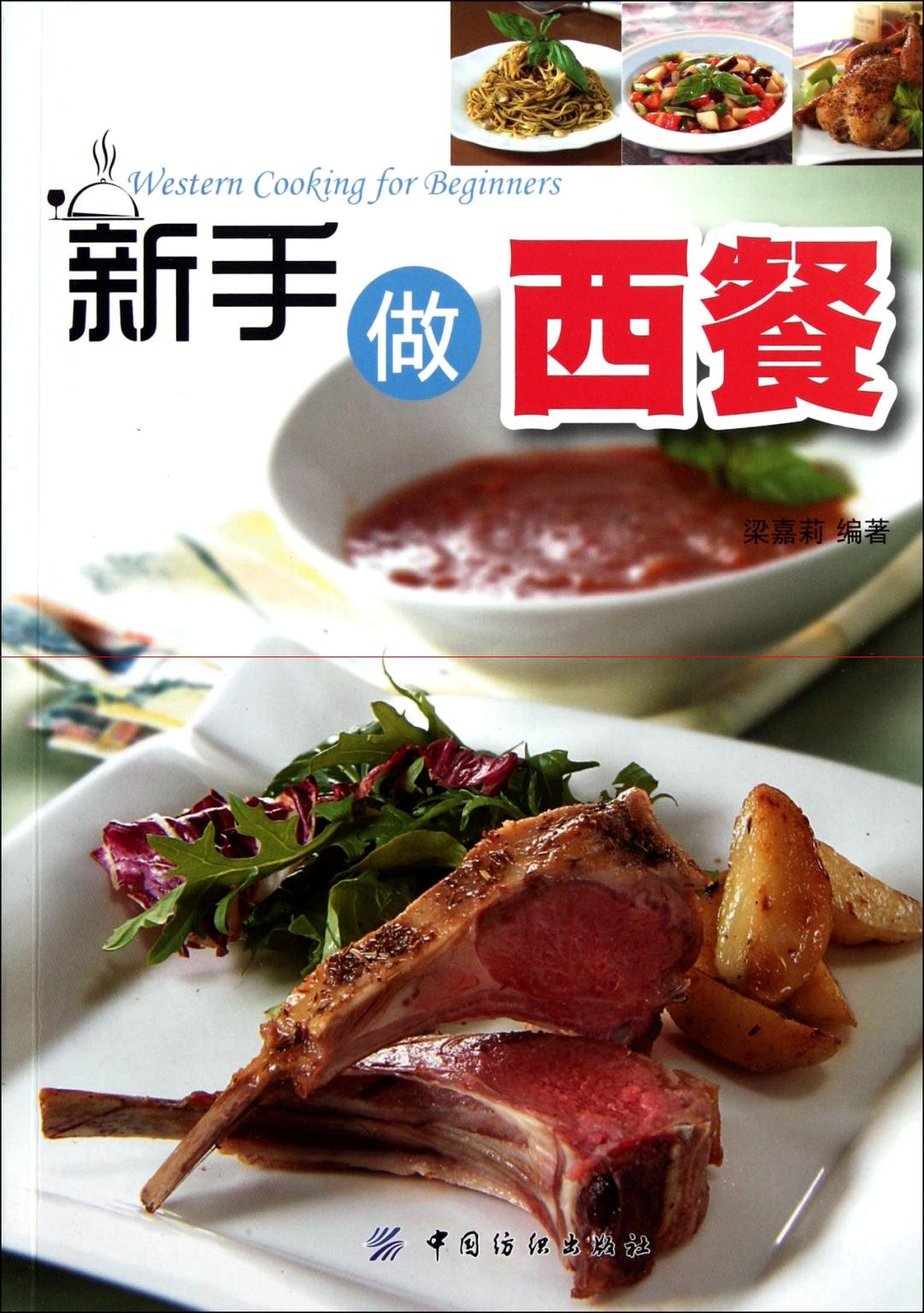 Download The New Hand Learns to Cook Western Food (Chinese Edition) pdf