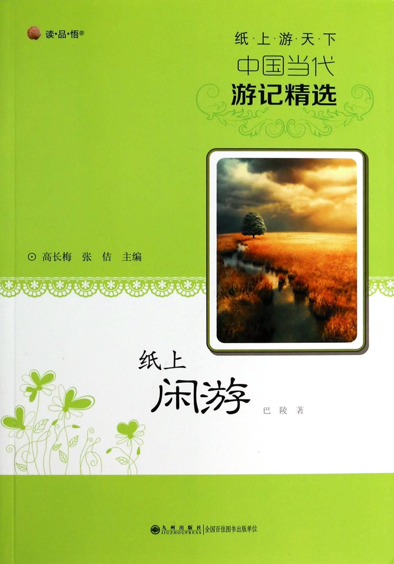 Reading travel the world on paper goods Satoru Travels Chinese contemporary selection: paper TOURS(Chinese Edition) PDF