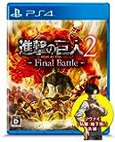 進撃の巨人2 -Final Battle- 【Amazon.co.jp & GAMECITY限定】 リヴァイ「私服(地下街)」衣装ダウンロードシリアル メール配信 - PS4