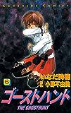 ゴーストハント(6) (なかよしコミックス)
