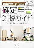 平成31年3月申告用 賃貸住宅オーナーのための 確定申告節税ガイド