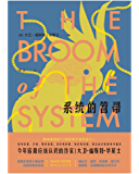 系统的笤帚(影响美国社会的12部经典文学作品之一,很多人都认为,它甚至将入选美国大学教材。)