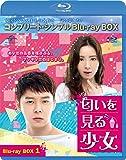 匂いを見る少女 BD-BOX1(コンプリート・シンプルBD‐BOX 6,000円シリーズ)(期間限定生産) [Blu-ray]