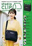 studio CLIP SHOULDER BAG BOOK produced by Naoko Gencho (ブランドブック)