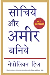 Sochiye Aur Amir Baniye (Think and Grow Rich)   (Hindi) Kindle Edition