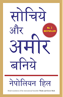 Rich Dad Poor Dad Hindi Ebook