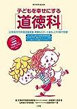 子どもを幸せにする「道徳科」: 授業別「評価記入ナビゲーション」付き! (教育技術MOOK)