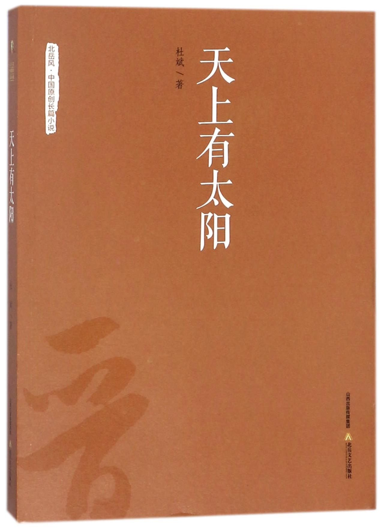 Download There is a Sun in the Sky/ Original Novels by Beiyue Literature & Art Publishing House (Chinese Edition) pdf epub