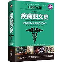 疾病图文史:影响世界历史的7000年(彩色典藏版)