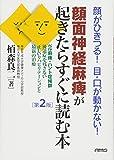 顔面神経麻痺が起きたらすぐに読む本[第2版]