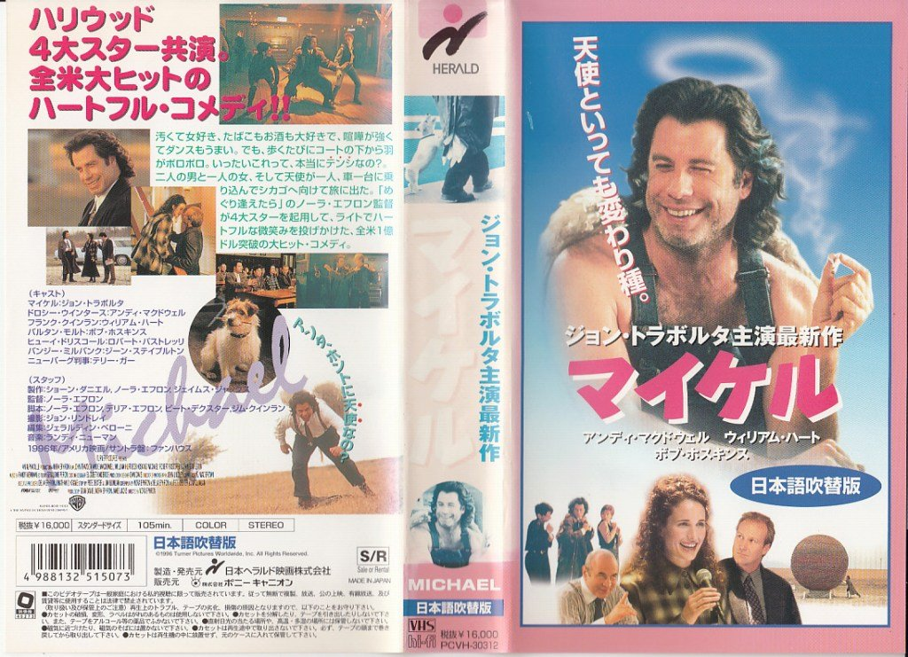 Amazon.co.jp: マイケル【日本...