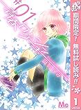 青春ロケーション【期間限定無料】 1 (マーガレットコミックスDIGITAL)