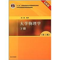 十二五 普通高等教育本科国家级规划教材·2009年度普通高等教育精品教材:大学物理学(下册)(第三版)(C6版)