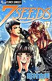 7SEEDS(17) (フラワーコミックスα)