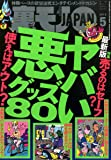 裏モノJAPAN 2015年 05 月号 [雑誌]