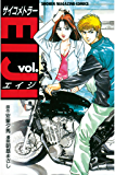 サイコメトラーEIJI(3) (週刊少年マガジンコミックス)