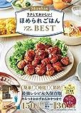 Mizukiのラクしておいしい! ほめられごはんThe BEST (ヒットムック料理シリーズ)