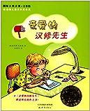 国际大奖小说:亲爱的汉修先生(注音版)