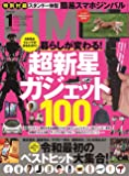 DIME(ダイム) 2020年 01 月号 [雑誌]
