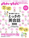 anan SPECIAL 急な場面でも困らない とっさの英会話BOOK CD付き (マガジンハウスムック an・an SPECIAL)