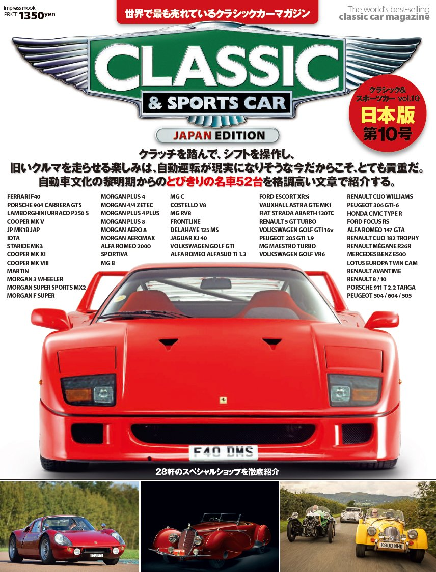 Classic & Sports Vol. 10 (inpuresumukku) : 9784295402053: Amazon.com: Books