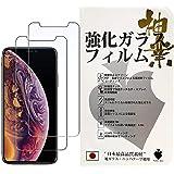 【2枚セット】iphone xs ガラスフィルム iphone x ガラスフィルム 【永久保証付】 液晶保護ガラスフィルム 0.33mm 3D Touch対応 / 硬度9H / 気泡防止