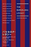 バルセロナ・レガシー―クライフ哲学の申し子たちによる熾烈極まる抗争―