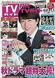 月刊TVガイド関東版 2019年11月号