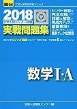 大学入試センター試験実戦問題集数学1・A 2018 (大学入試完全対策シリーズ)