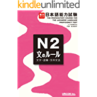 jitsuryoku appu nihongo nouryoku shiken n2 bunno ru-ru: The Preparatory Course for the Japanese Language Proficiency Test N2 (Japanese Edition)