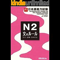 jitsuryoku appu nihongo nouryoku shiken n2 bunno ru-ru: The Preparatory Course for the Japanese Language Proficiency Test N2 (Japanese Edition)