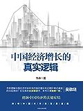 中国经济增长的真实逻辑(把脉大转型中的中国经济,建言当下应为的宏观政策,探寻中国未来的发展道路)