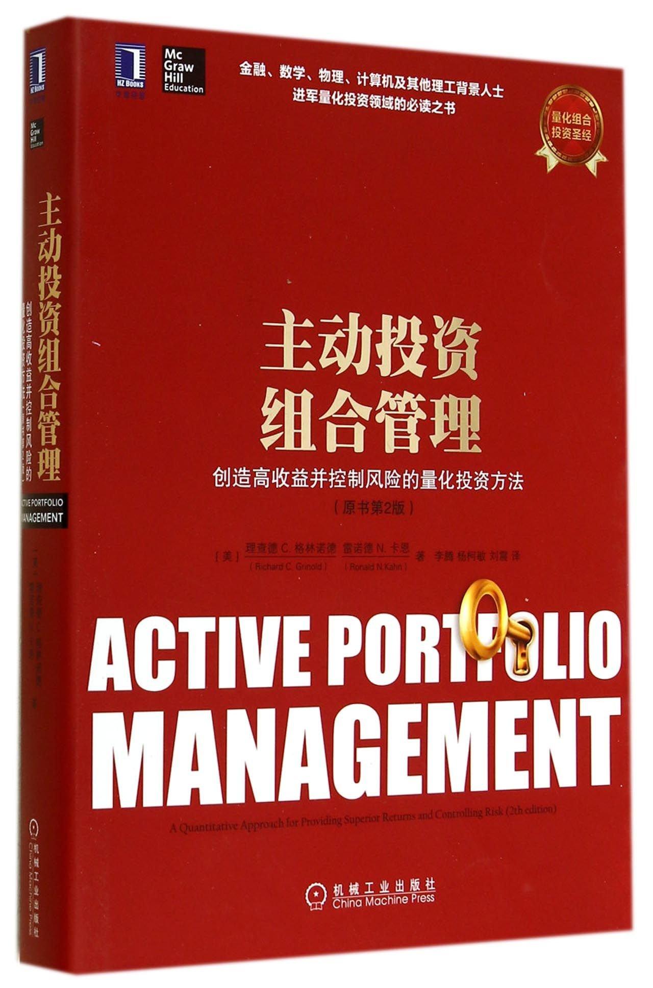 Read Online Active Portfolio Management: A Quantitative Approac(Chinese Edition) pdf