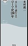はじめて読む人のローマ史1200年 (祥伝社新書)